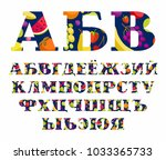 capital letters of the russian... | Shutterstock .eps vector #1033365733