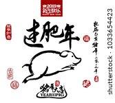 vector illustration of pig. top ... | Shutterstock .eps vector #1033654423