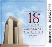 18 march canakkale victory day. ... | Shutterstock .eps vector #1034230444