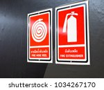 fire alarm on the wall. fire... | Shutterstock . vector #1034267170