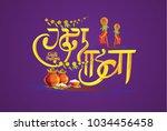 vector festive illustration.... | Shutterstock .eps vector #1034456458