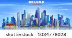 beijing skyline with panorama... | Shutterstock .eps vector #1034778028