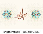 ramadan kareem beautiful... | Shutterstock .eps vector #1035092233