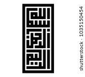 arabic calligraphy vector of ...   Shutterstock .eps vector #1035150454