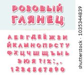 cyrillic glossy pink font....   Shutterstock .eps vector #1035344839