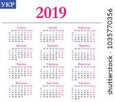 ukrainian calendar 2019 ... | Shutterstock .eps vector #1035770356