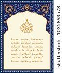 traditional arabic floral... | Shutterstock . vector #1035893578
