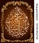 islamic calligraphy from the... | Shutterstock .eps vector #1036449946