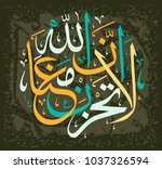 islamic calligraphy from the...   Shutterstock .eps vector #1037326594