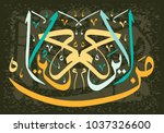 islamic calligraphy of hadith... | Shutterstock .eps vector #1037326600