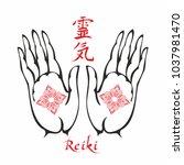 reiki symbol. sacred sign. a... | Shutterstock .eps vector #1037981470