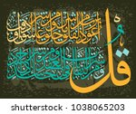 islamic calligraphy them the... | Shutterstock .eps vector #1038065203