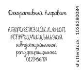 decorative hand drawn alphabet. ... | Shutterstock .eps vector #1038280084
