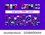 big sale banner or flyer with... | Shutterstock .eps vector #1038400444
