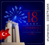 18 march canakkale victory day. ... | Shutterstock .eps vector #1038791644