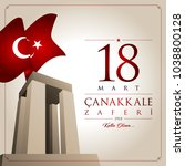 18 march canakkale victory day. ... | Shutterstock .eps vector #1038800128