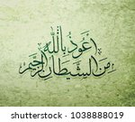 arabic and islamic calligraphy... | Shutterstock .eps vector #1038888019