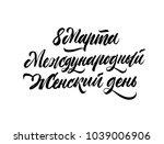 8 march international women's... | Shutterstock .eps vector #1039006906