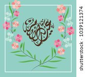 mother's day in arabic... | Shutterstock .eps vector #1039121374