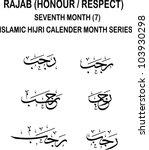 six variations of rajab   rejab ... | Shutterstock .eps vector #103930298