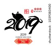 2019  zodiac pig   red stamp... | Shutterstock .eps vector #1039383400