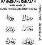 six variations of ramadhan...