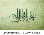 arabic and islamic calligraphy... | Shutterstock .eps vector #1039464466