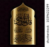 islamic calligraphy from the... | Shutterstock .eps vector #1039622299