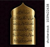 islamic calligraphic poems from ... | Shutterstock .eps vector #1039622638