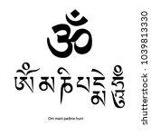 om mani padme hum buddhist... | Shutterstock .eps vector #1039813330
