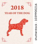chinese year of dog  2018... | Shutterstock .eps vector #1039900216