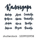 set of russian names of months... | Shutterstock .eps vector #1039920958