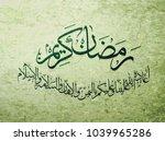 illustration of ramadan kareem... | Shutterstock .eps vector #1039965286