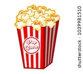 classic popcorn cup | Shutterstock .eps vector #1039981510