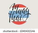 muay thai vector lettering logo.... | Shutterstock .eps vector #1040432146