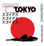 typography slogan with japan... | Shutterstock .eps vector #1040625853