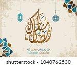 ramadan mubarak in arabic...   Shutterstock .eps vector #1040762530