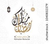 ramadan mubarak in arabic...   Shutterstock .eps vector #1040832379