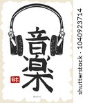 japan hieroglyph   music with... | Shutterstock .eps vector #1040923714