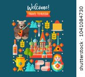 welcome to russia. travel to... | Shutterstock .eps vector #1041084730