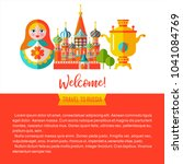 welcome to russia. travel to... | Shutterstock .eps vector #1041084769