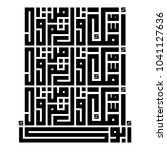arabic calligraphy from the... | Shutterstock .eps vector #1041127636
