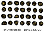 set of  hand drawn lichen... | Shutterstock .eps vector #1041352720