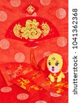 chinese new year red envelope... | Shutterstock . vector #1041362368