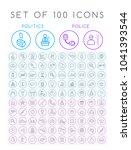 set of 100 minimal universal... | Shutterstock .eps vector #1041393544