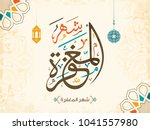 arabic islamic calligraphy...   Shutterstock .eps vector #1041557980