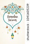 vector ramadan kareem cards.... | Shutterstock .eps vector #1041605239