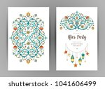 vector set with ramadan kareem... | Shutterstock .eps vector #1041606499