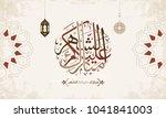 vector of arabic greetings word ... | Shutterstock .eps vector #1041841003