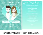 template wedding invitation | Shutterstock .eps vector #1041869323